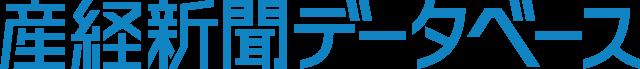 産経新聞データベース